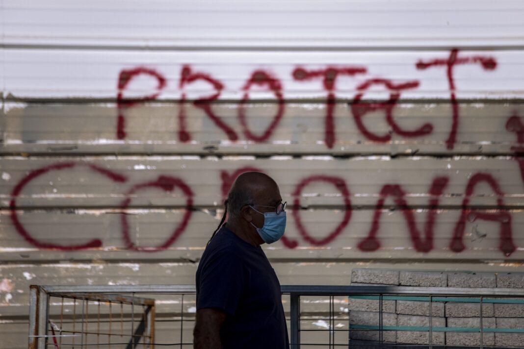 Ελλάδα lockdown