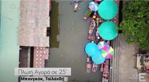 Οι Εικόνες και ο Τάσος Δούσης μας παρουσιάζουν την πλωτή αγορά της Μπανγκόκ! (video)