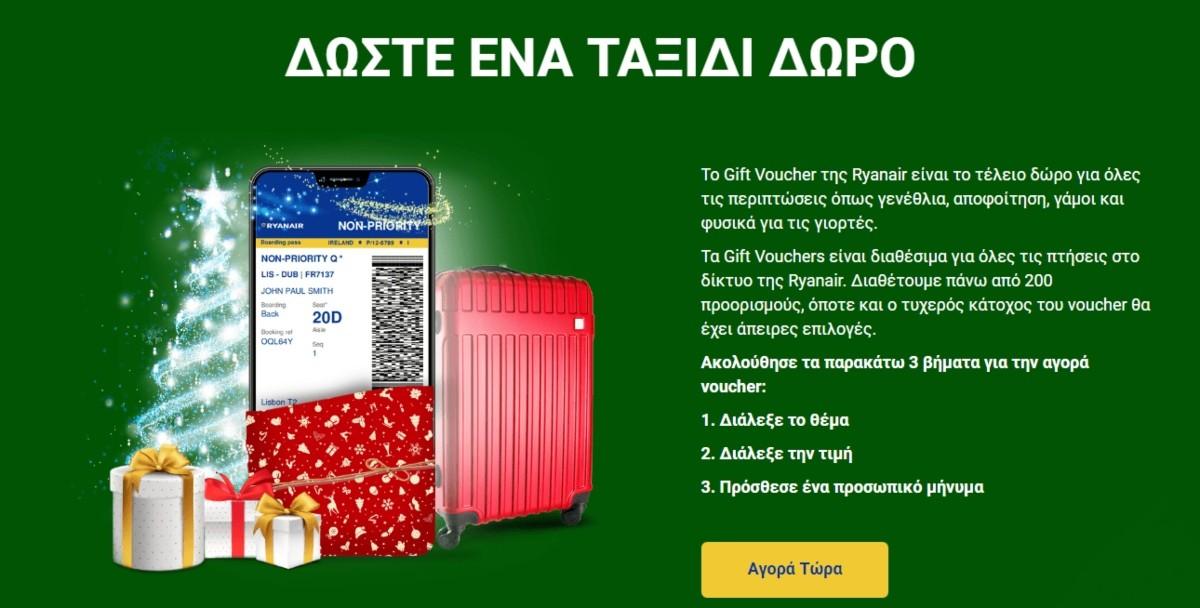 """Ryanair: """"Μοιράζει"""" ταξίδια εν όψει Χριστουγέννων μετά και την ανακοίνωση ότι δεν θα απαιτεί εμβολιασμό από τους επιβάτες της!"""