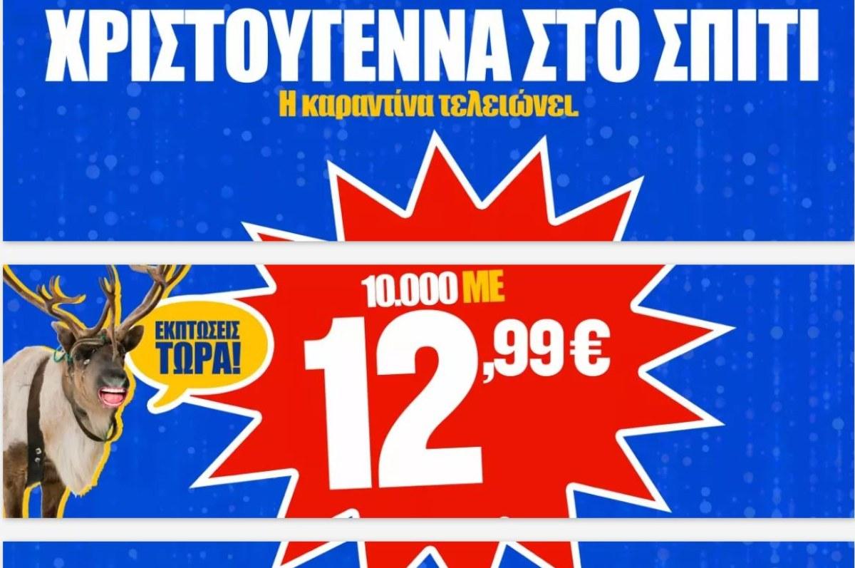 προσφορά της Ryanair, 10.000 θέσεις με €12,99