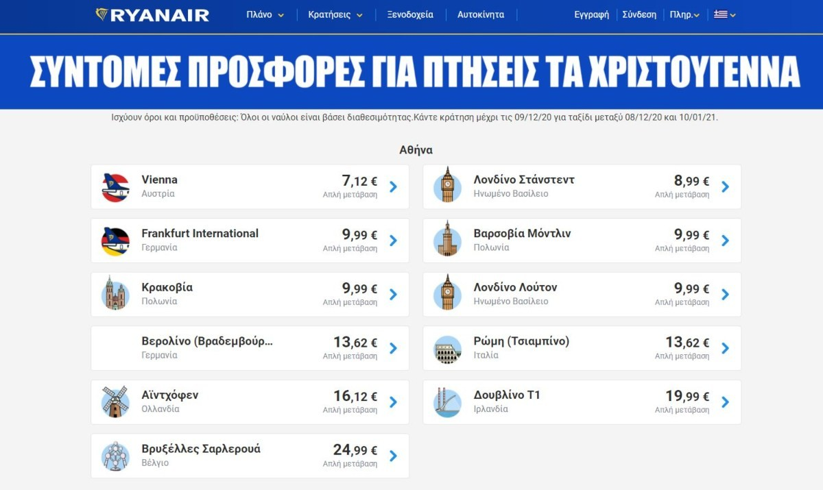 προσφορά της Ryanair Χριστουγέννων για πτήσεις από Αθήνα