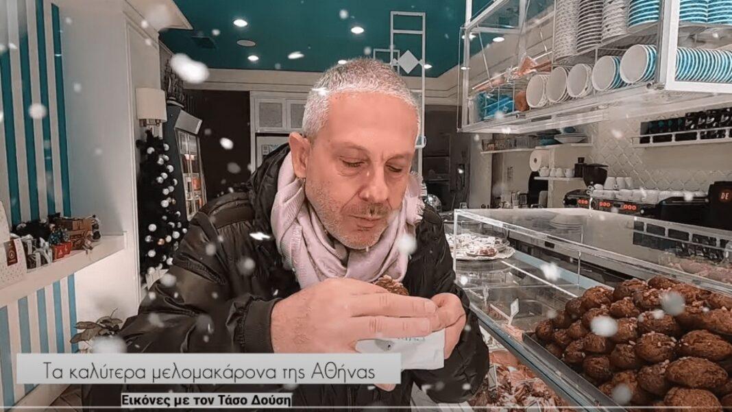 Τάσος Δούσης καλύτερα μελομακάρονα Αθήνα