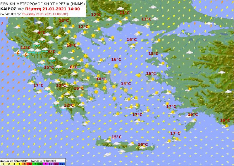 καιρός πρόγνωση ΕΜΥ 21-1 χειμωνιάτικη λιακάδα
