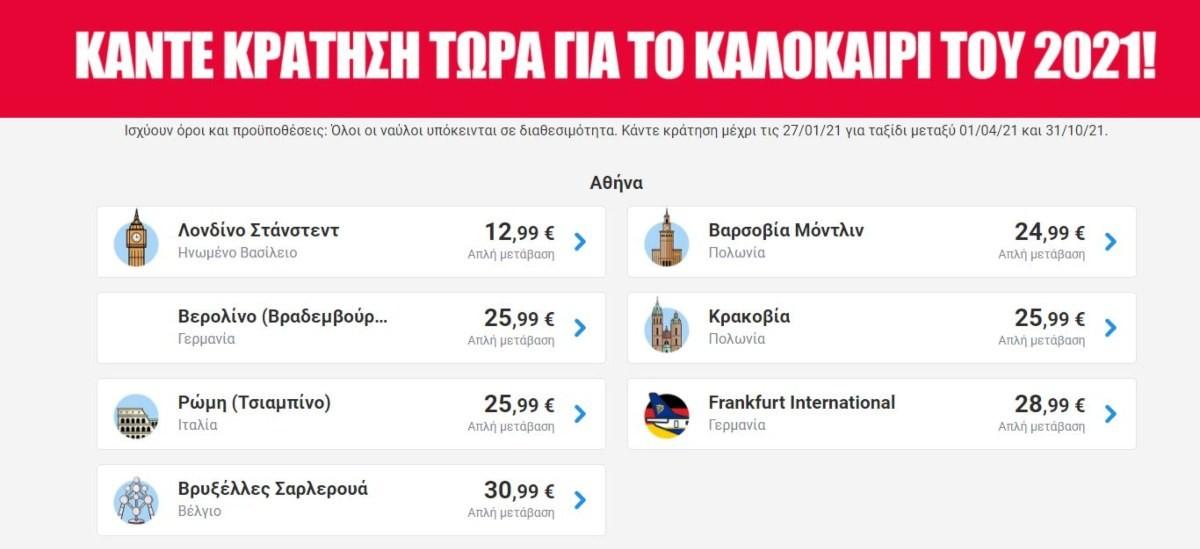 Ryanair προσφορά καλοκαίρι 2021