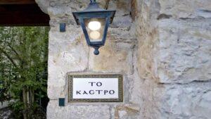 """Ιωάννινα: Ο Τάσος Δούσης ανακάλυψε έναν παραμυθένιο ξενώνα με βαθμολογία 9,8 – Το """"Kastro Guesthouse"""" είναι απλώς μαγευτικό…"""