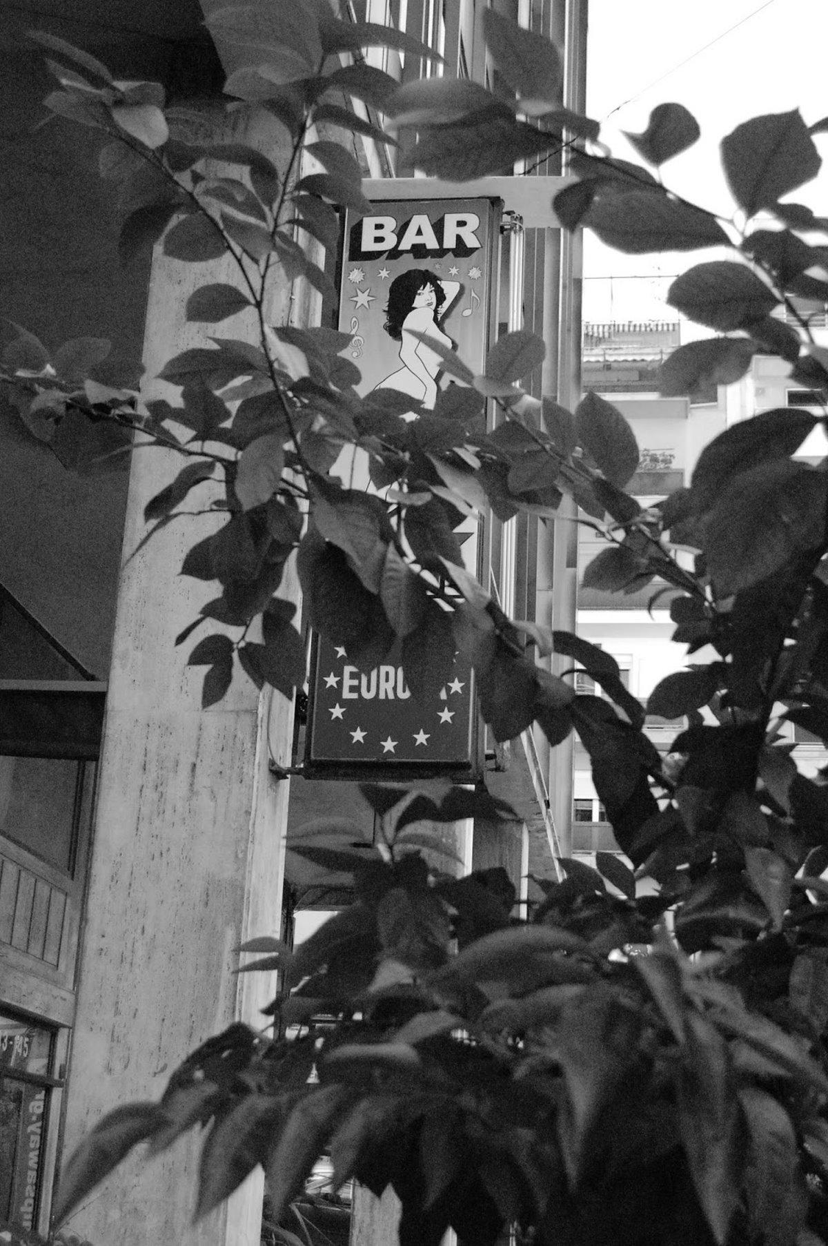 Τρούμπα κακόφημα μπαρ επισκίνδυνη περιοχή