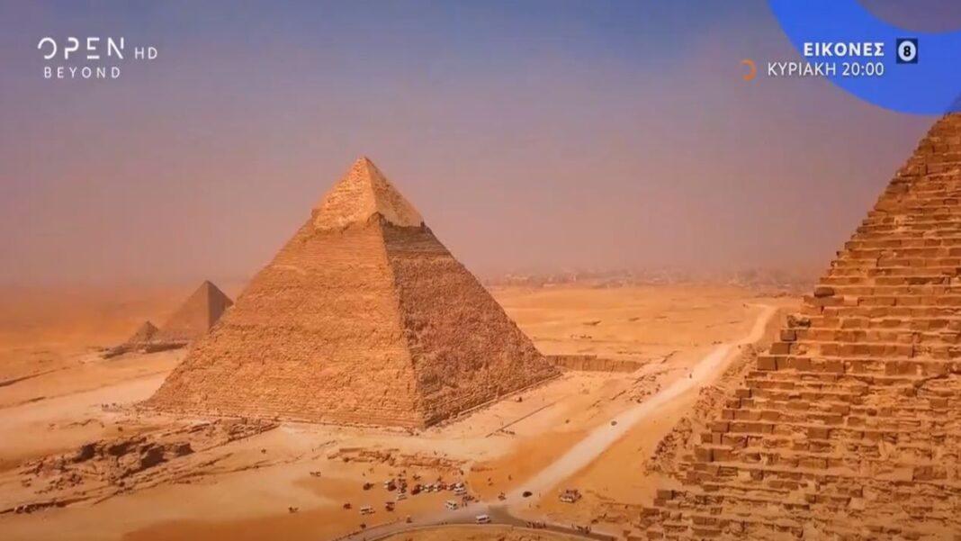 εκπομπή Εικόνες Αίγυπτος