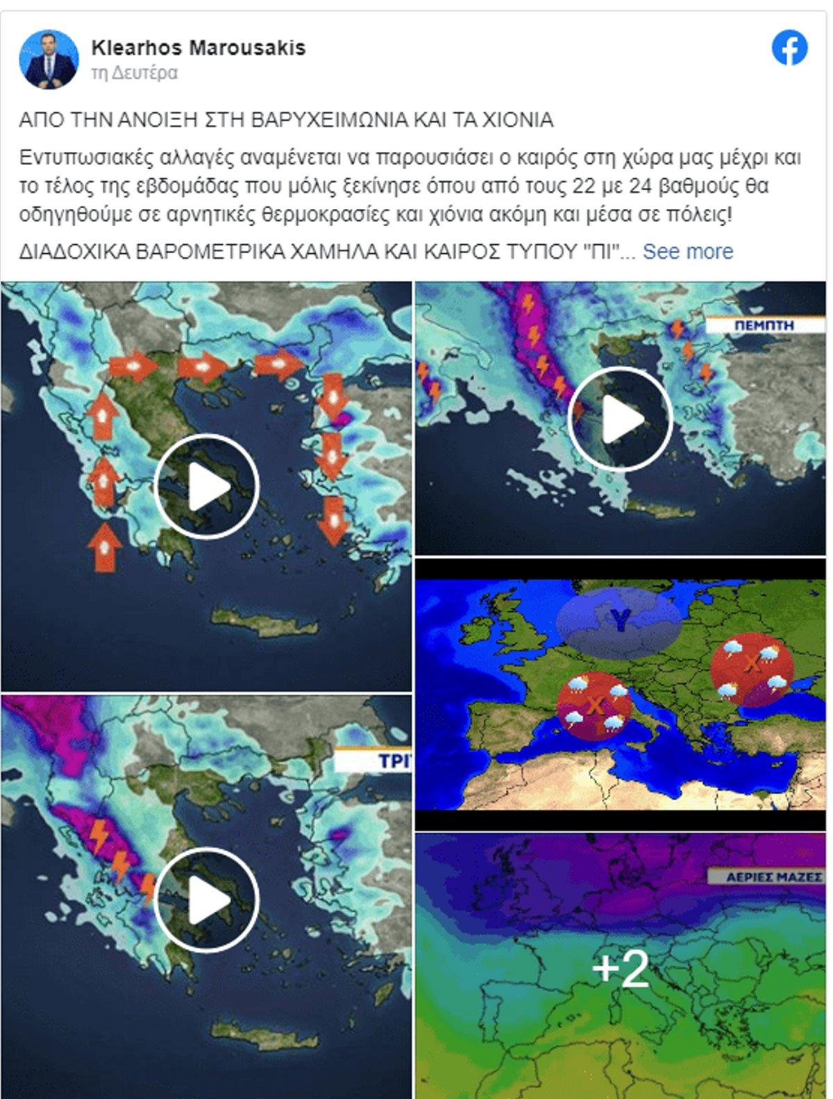 Καιρός 10/2: Βροχές & τοπικές καταιγίδες σήμερα - Προ των πυλών ο χιονιάς! Τι λένε οι μετεωρολόγοι...
