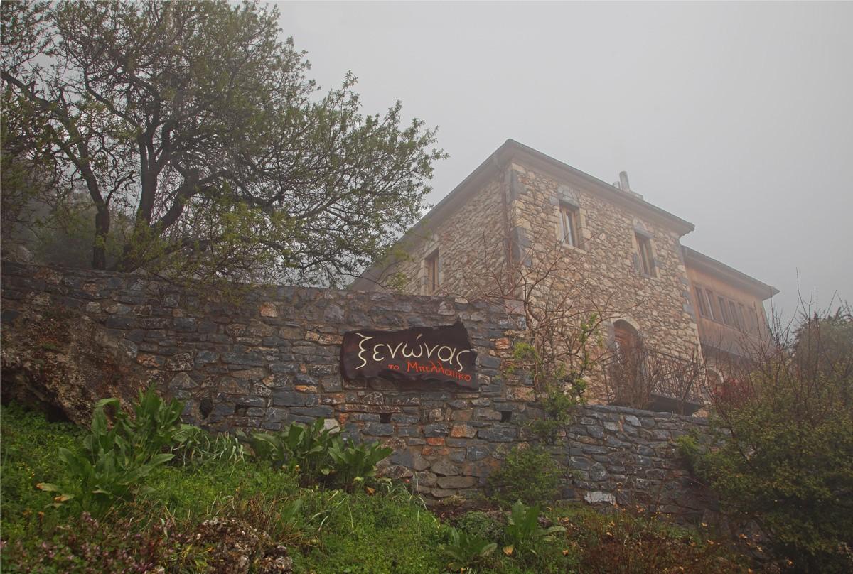 Ξενώνας Μπελλαίικο