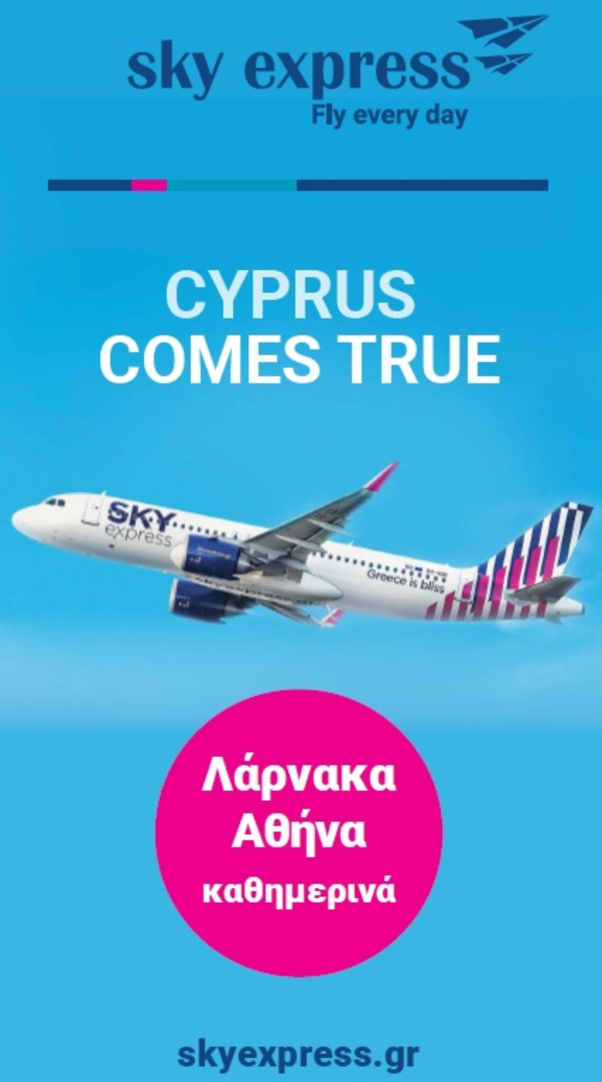 Skyexpress Λάρνα Αθήνα
