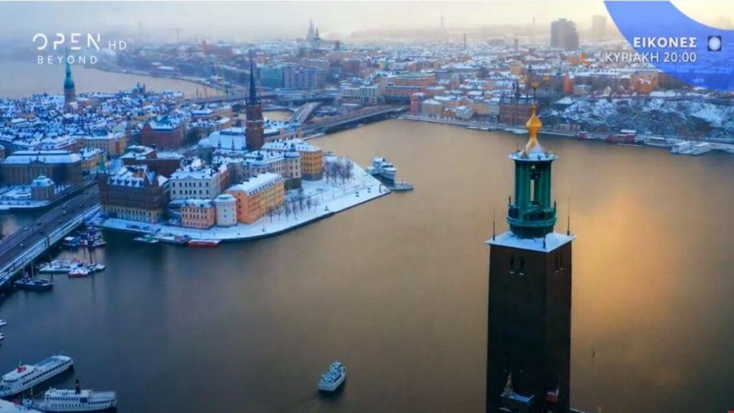 Εικόνες Δούσης Σουηδία