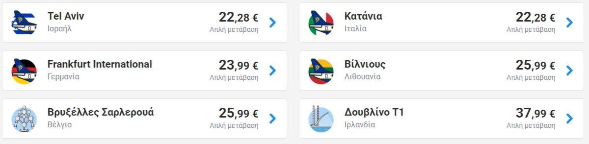 Προσφορά Ryanair από Αθήνα