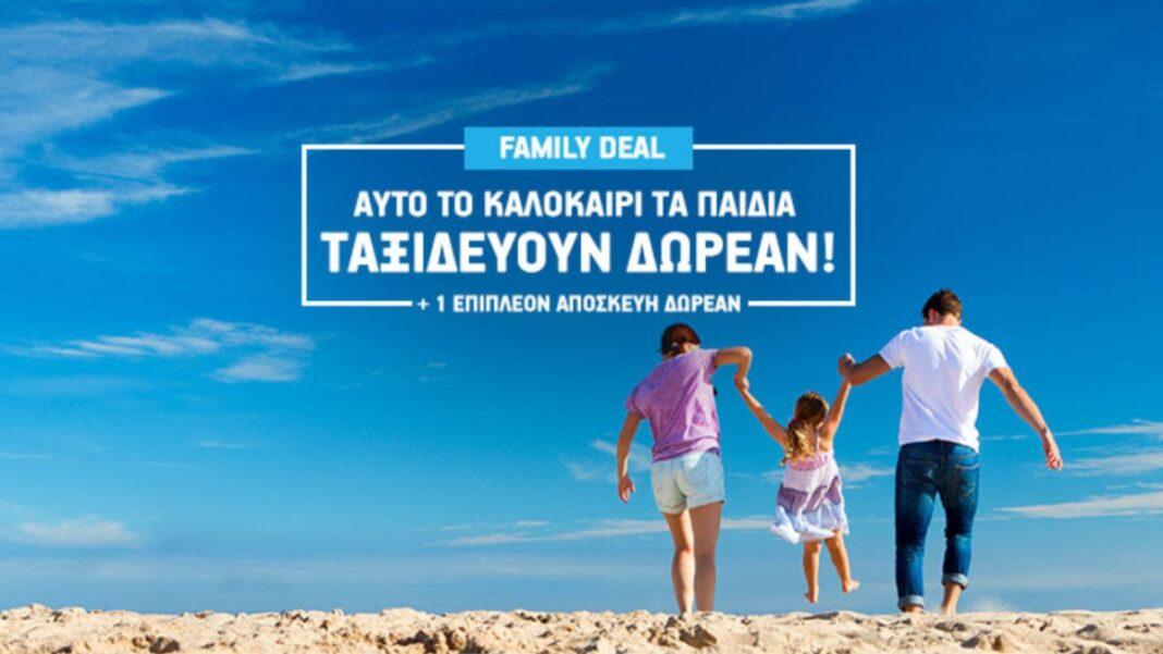 Aegean, αυτό το καλοκαίρι τα παιδιά ταξιδεύουν δωρεάν