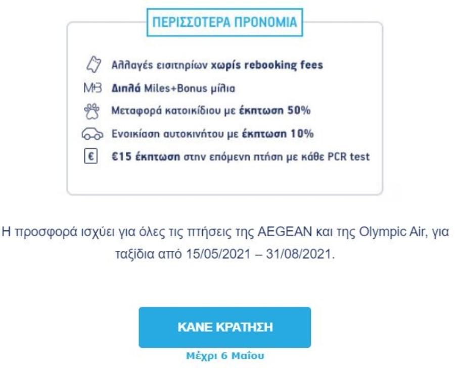 Aegean προσφορά