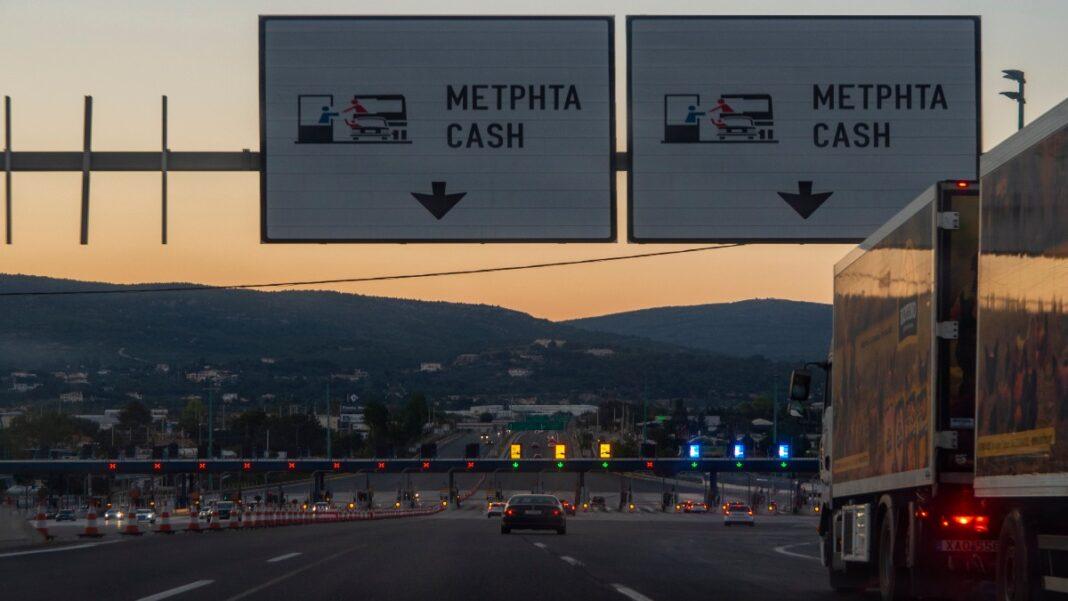 Διόδια Αθηνών Λαμίας