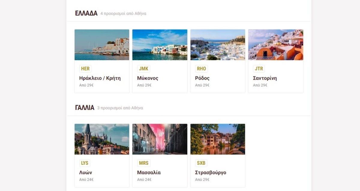 Volotea προορισμοί από Αθήνα & τιμές