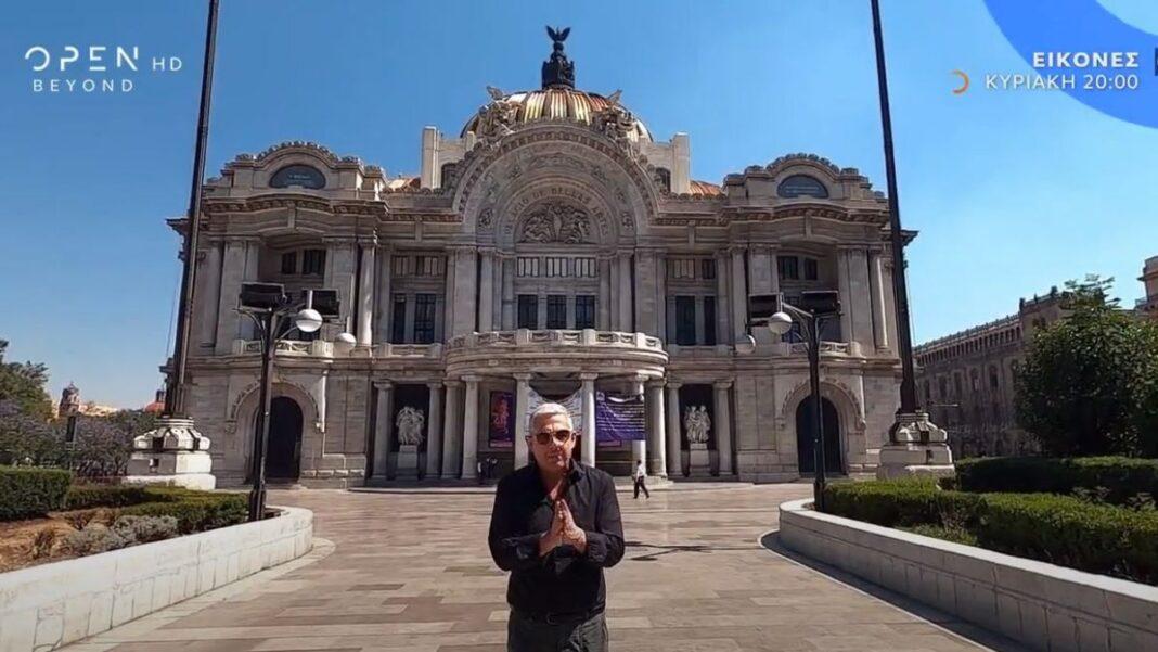 Εικόνες-Δούσης Μεξικό