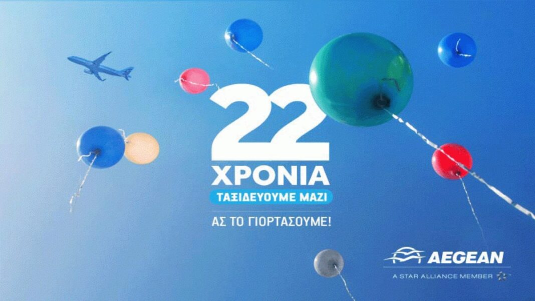 Aegean γενέθλια