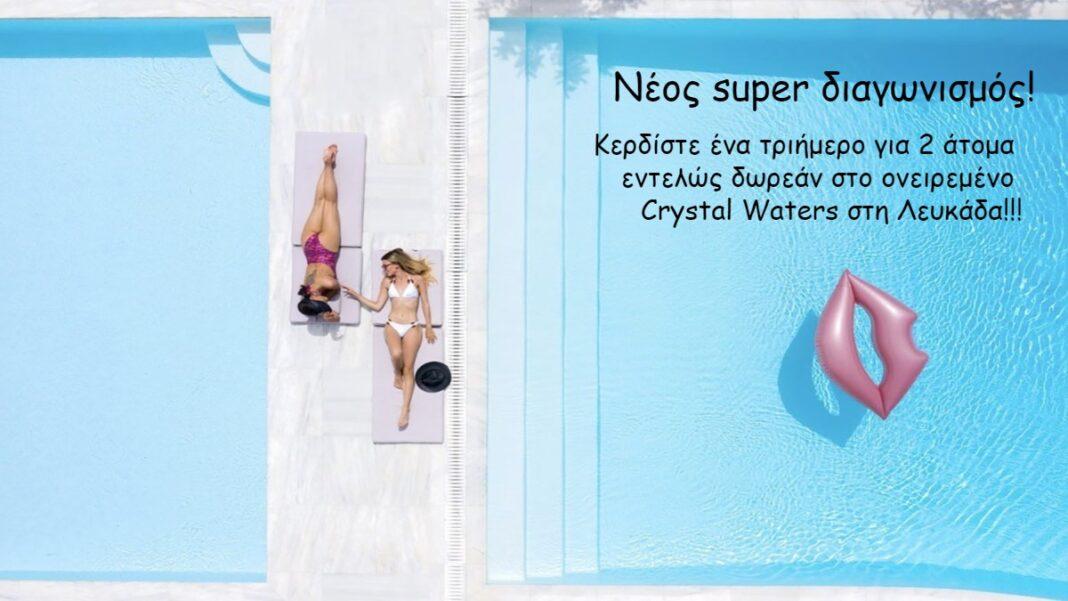 διαγωνισμός crystal wates Λευκάδα