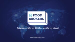FOOD BROKERS: Από τις 6 Μαΐου 2021 είναι Το … Γεγονός!