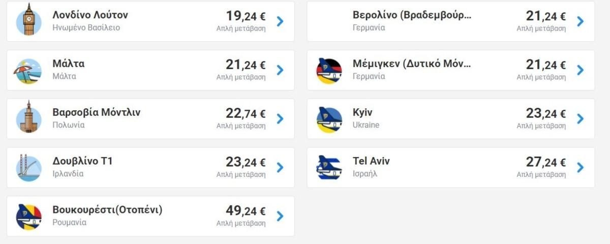 προσφορά Ryanair, πτήσεις από Αθήνα