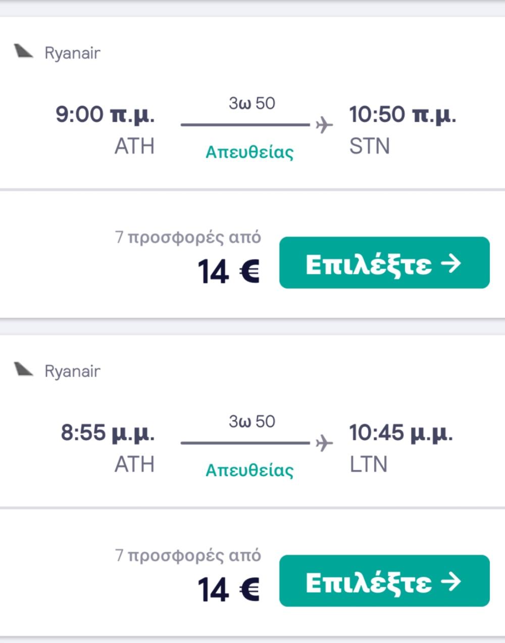 Έκτακτο: Ταξιδέψτε τώρα στο Λονδίνο με 14 ευρώ! Μέχρι πότε θα ισχύει η προσφορά