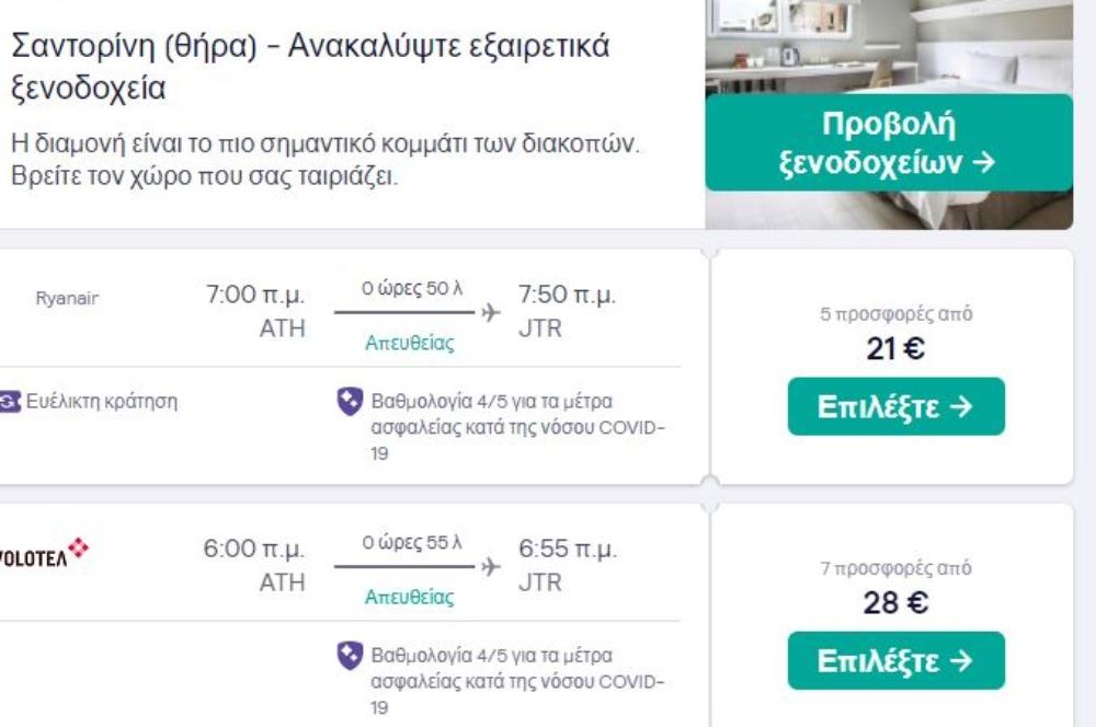 προσφορά Αθήνα - Σαντορίνη