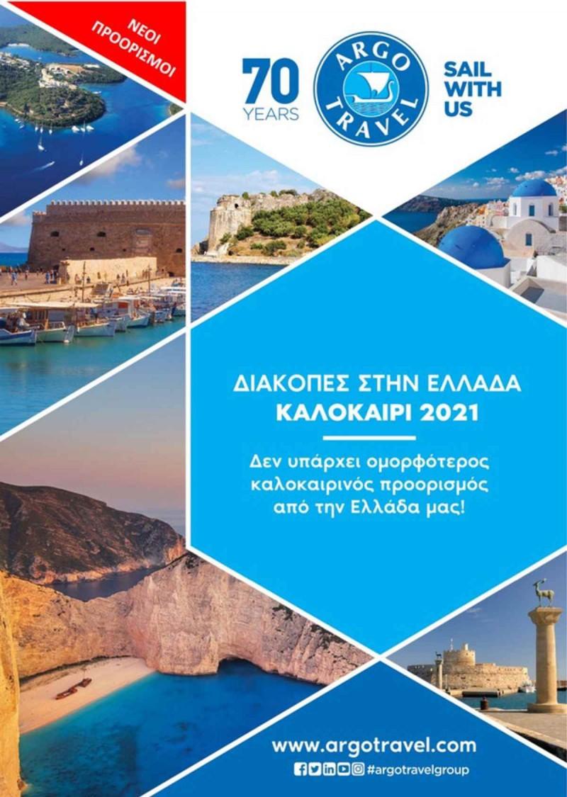 Argo travel προσφορές ξενοδοχείων