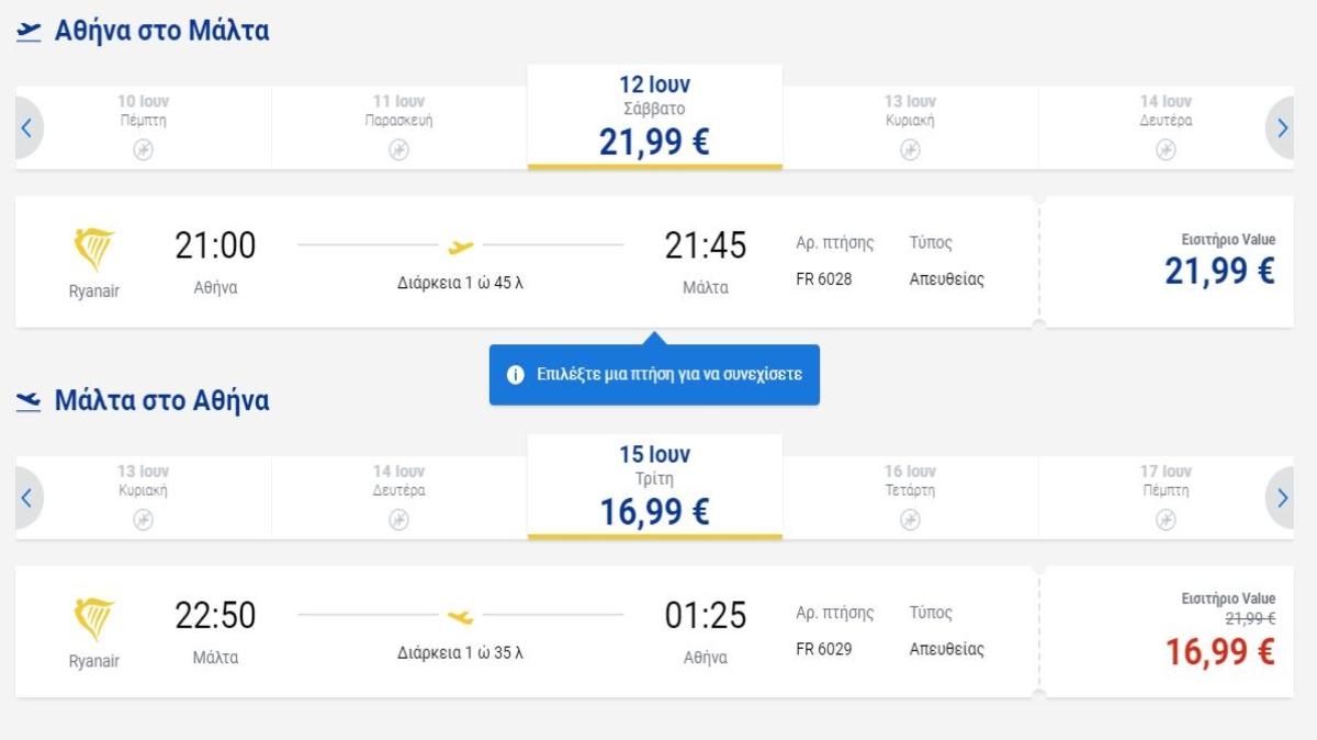 προσφορά Ryanair για Μάλτα
