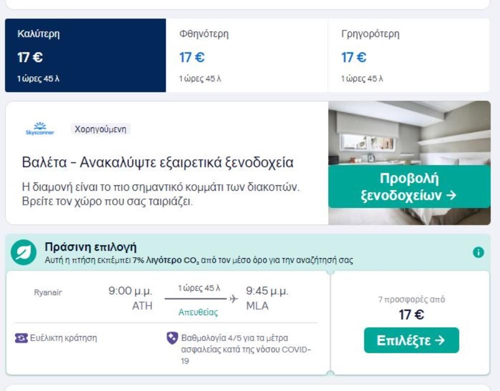 Προσφορά Ryanair για
