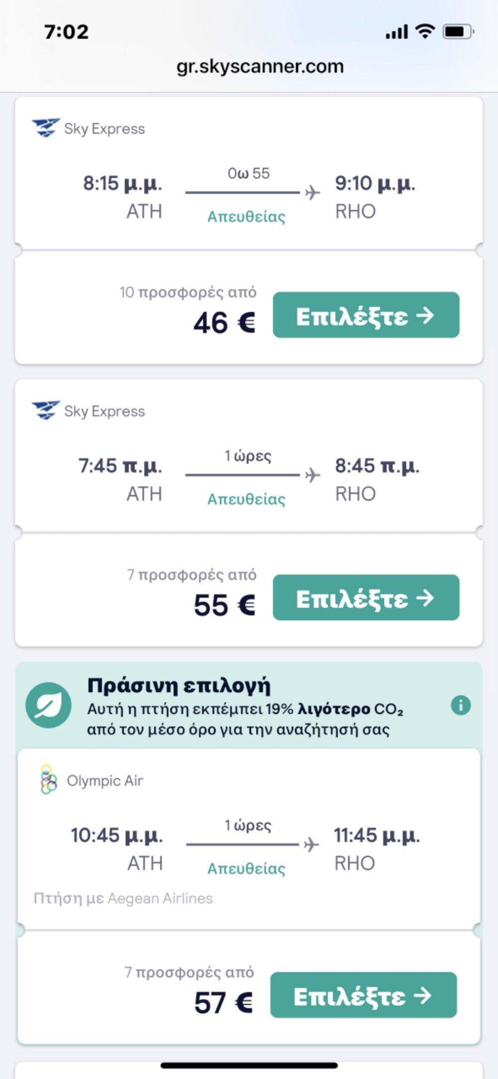 Αεροπορικά εισιτήρια για Ρόδο