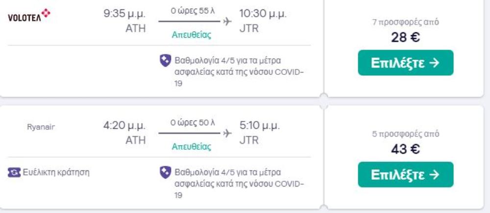 προσφορά Αθήνα - Σαντορίνη αεροπορικά