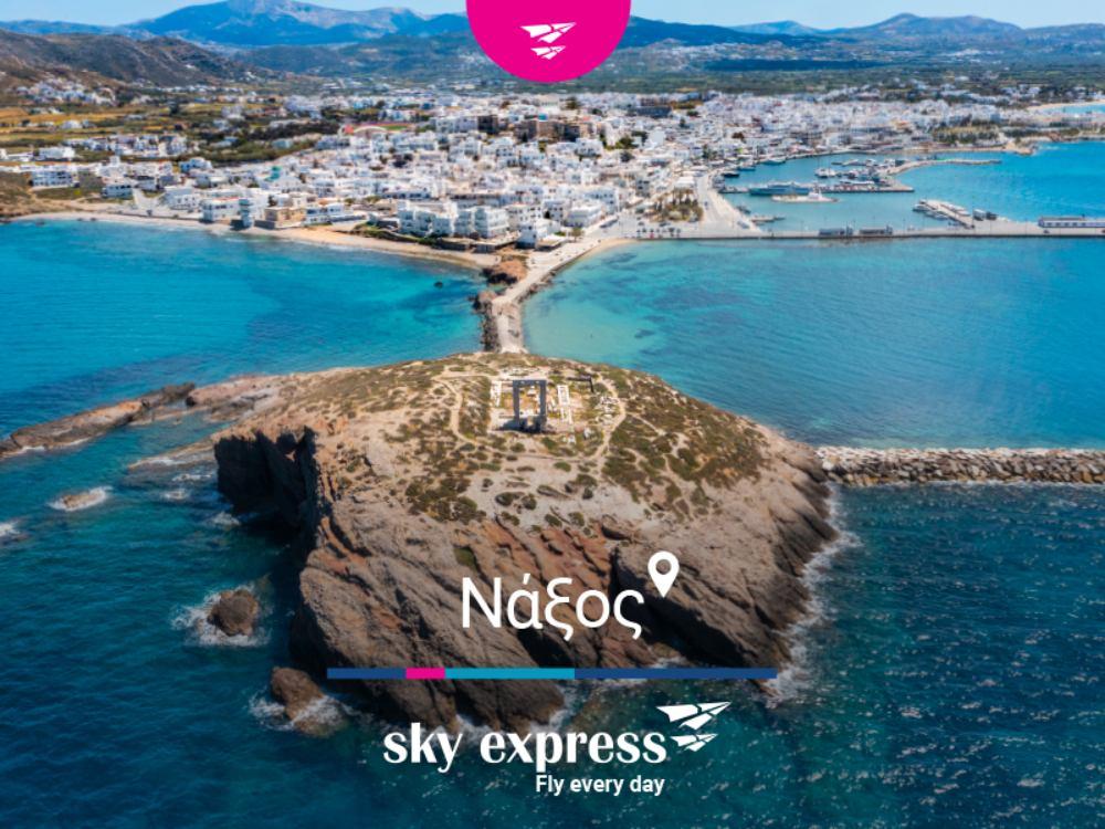 νέα πτήση skyexpress Νάξος