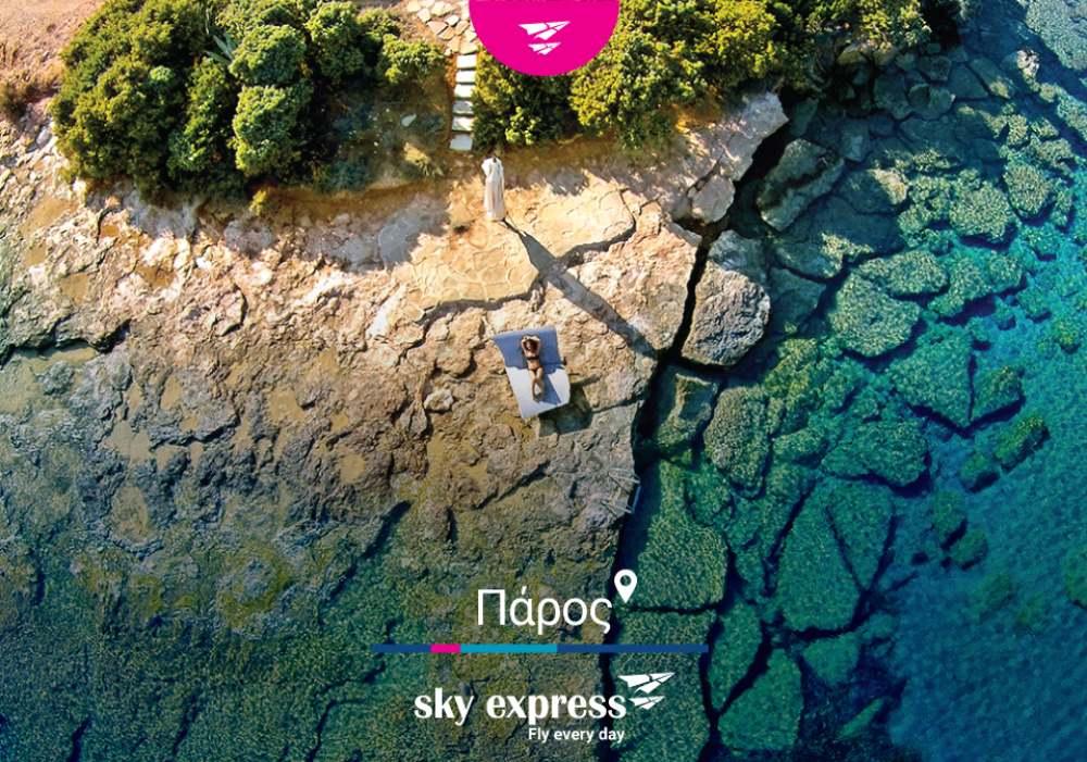 νέα πτήση skyexpress Πάρος