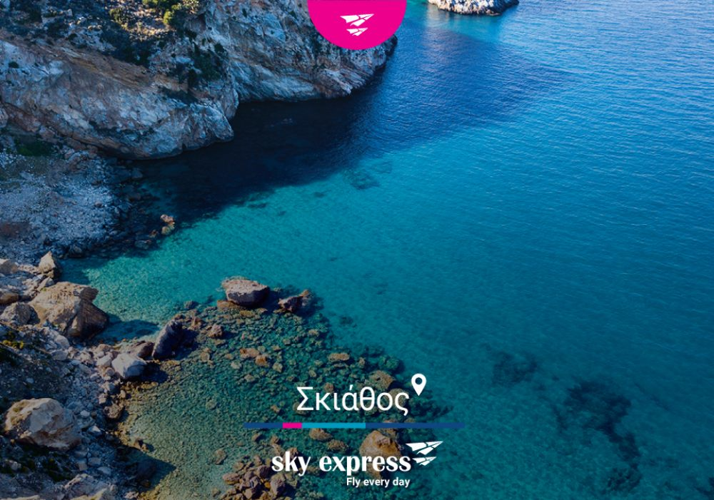 νέα πτήση skyexpress - Σκιάθος