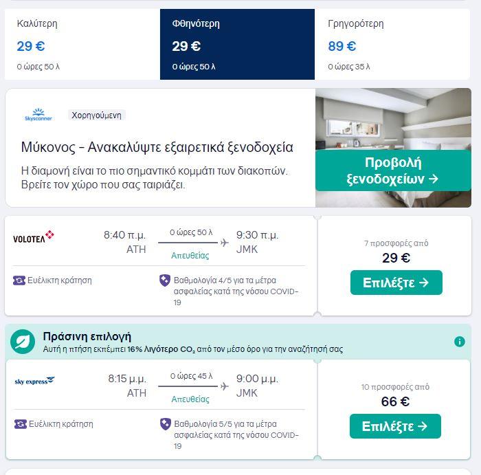 skyscanner προσφορά αεροπορικά για Μύκονο