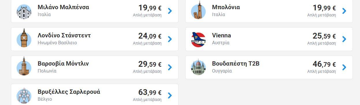 Ryanair προσφορά 15