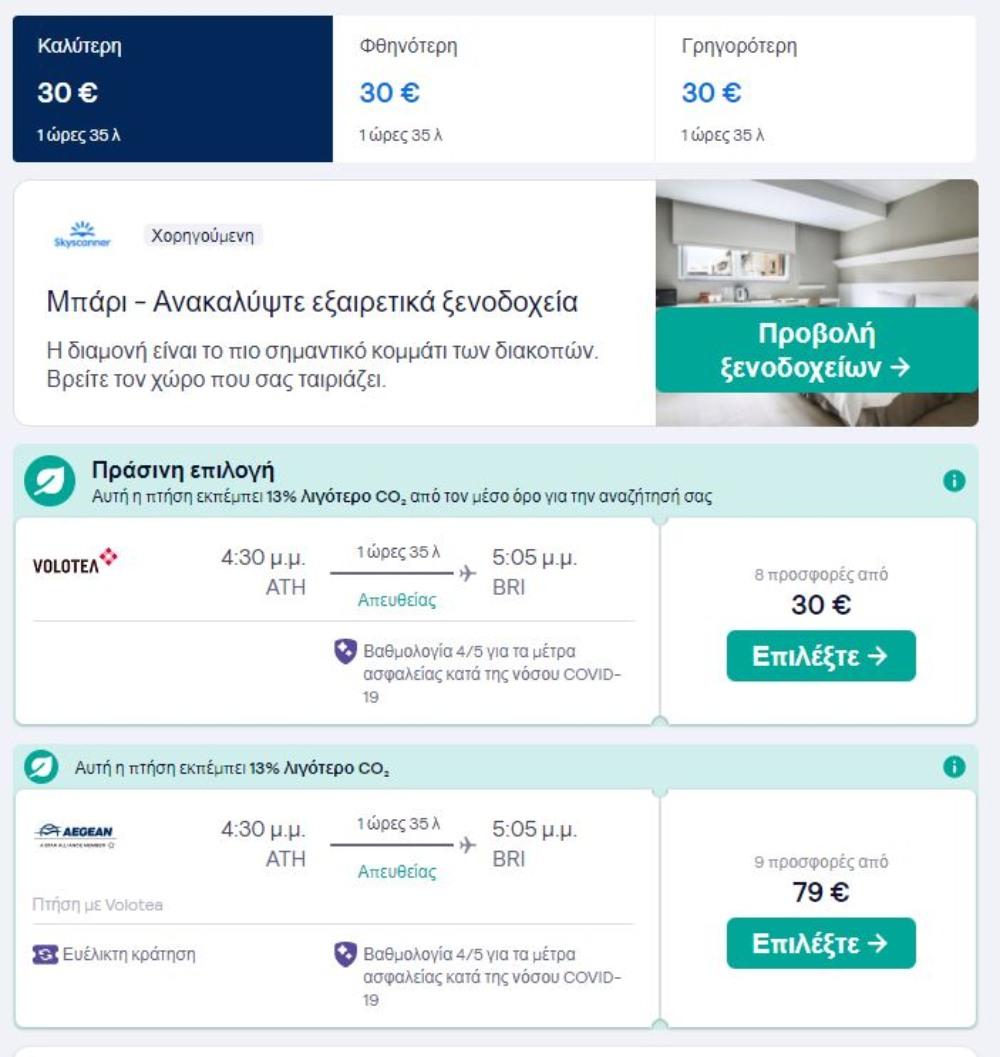 Skyscanner αεροπορικά εισιτήρια για Μπάρι