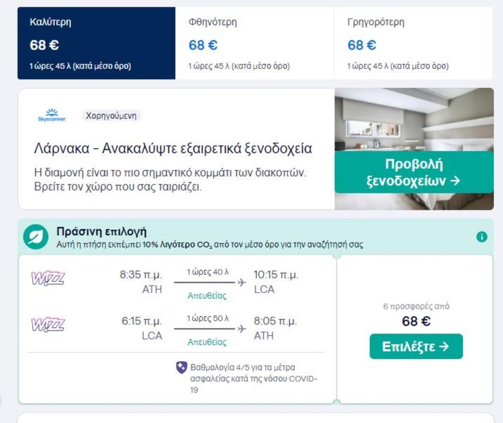 προσφορά Skyscanner Αθήνα Λάρνακα