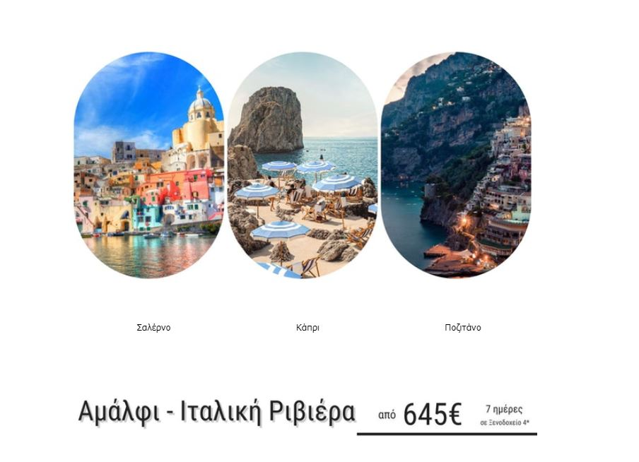 Argo Travel πακέτα διακοπών