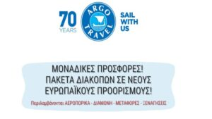 Νέες Αποκλειστικές Προσφορές & Πακέτα Διακοπών από το Argo Travel
