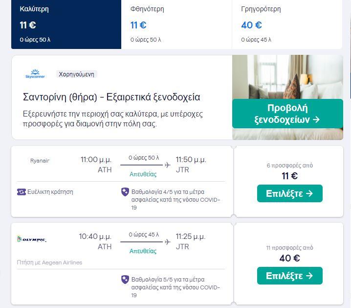 Αθήνα Σαντορίνη ryanair - προσφορά