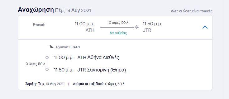 Αθήνα Σαντορίνη ryanair