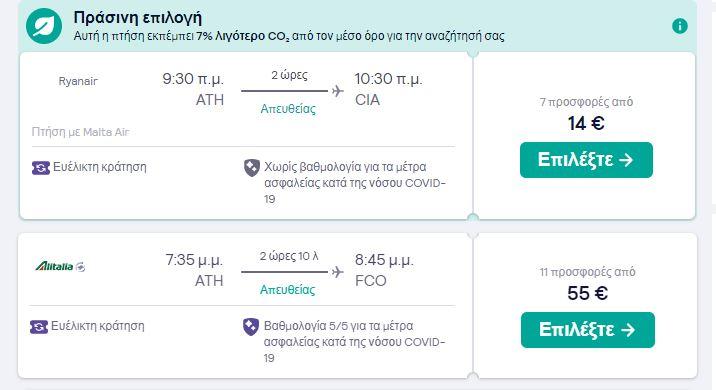 Skyscanner: Απίθανη προσφορά για Ρώμη – Αεροπορικά εισιτήρια μόλις με 14€!