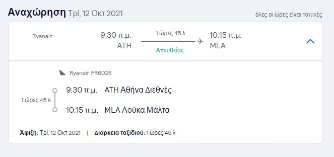 προσφορά Αθήνα Μάλτα