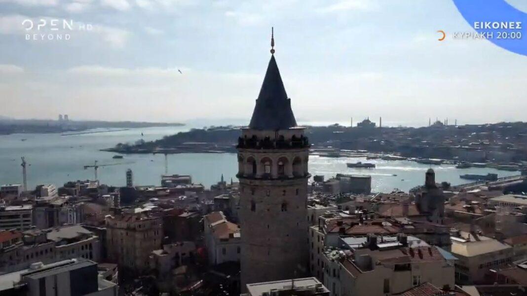 Κωνσταντινούπολη Εικόνες
