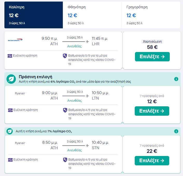 skyscanner προσφορά για Λονδίνο