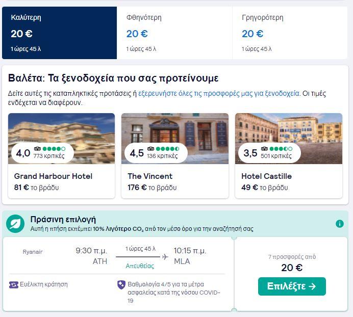 skyscanner προσφορά Αθήνα Μάλτα