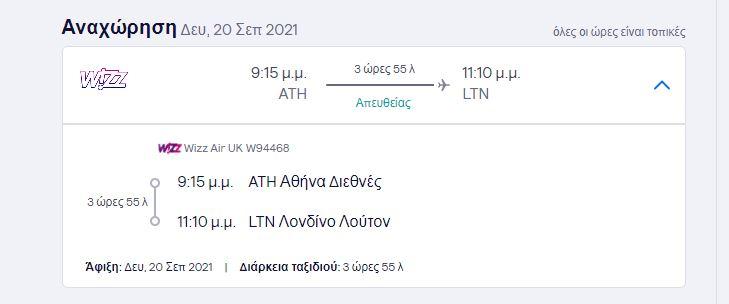 Wizz προσφορά για Λονδίνο