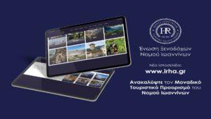 Η νέα ιστοσελίδα της Ένωσης Ξενοδόχων Νομού Ιωαννίνων
